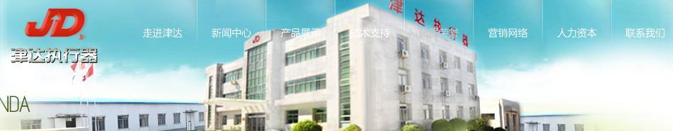 天津市津达执行器有限公司